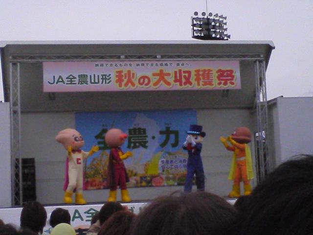 JA全農山形 秋の大収穫祭